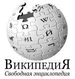 Файл:Wikilogo.JPG